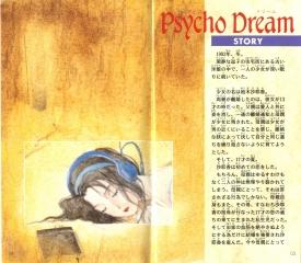 PsychoDream005.jpg