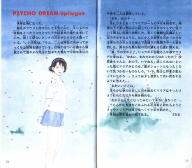 PsychoDream015.jpg