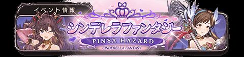 banner_event_start_1 (4)
