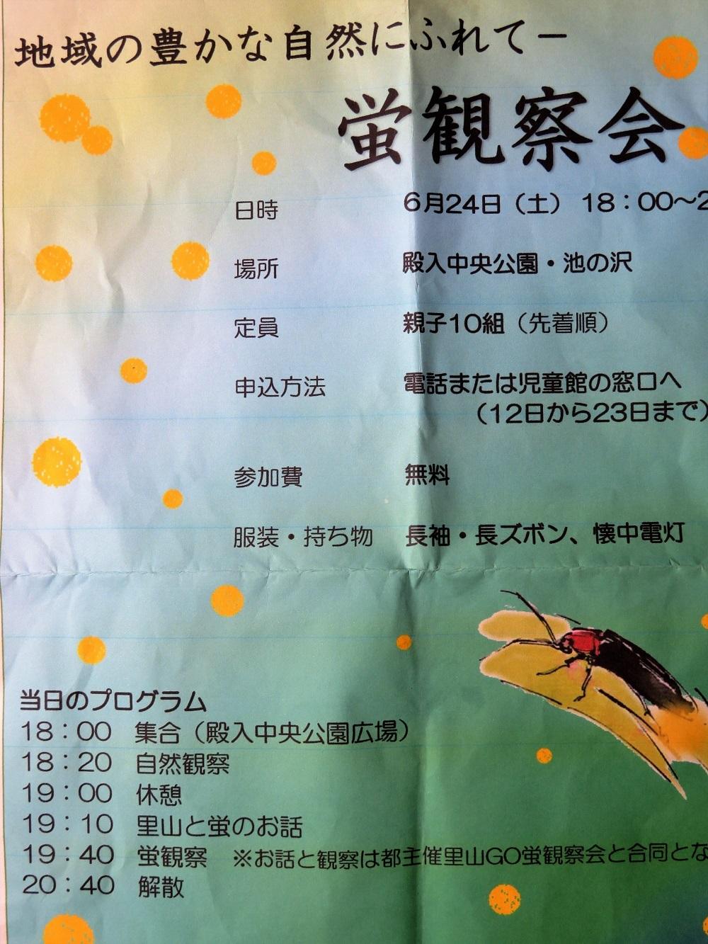 ホタル池之沢IMG_1732