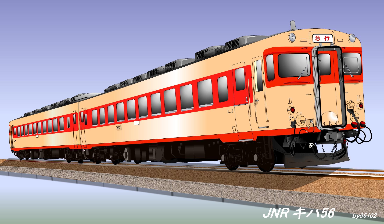 JNR キハ56
