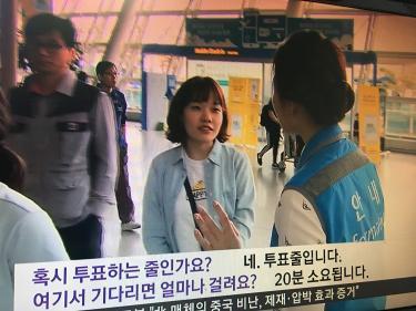 仁川空港で出発前に投票をする人も・・