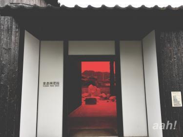 豊島横尾館。