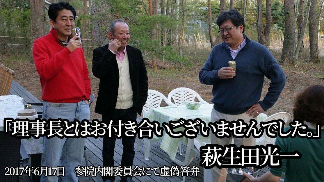 (3)国会で虚偽答弁をした萩生田光一を徹底的に糾弾しよう!