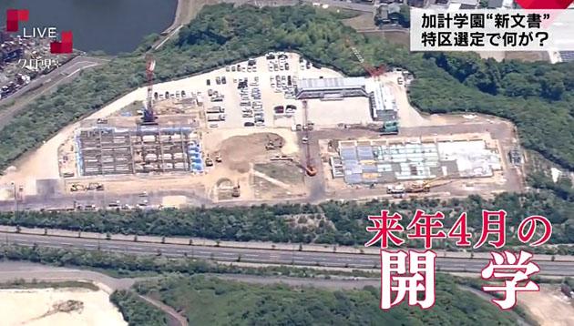 今治市にある、獣医学部の建設予定地の映像です。
