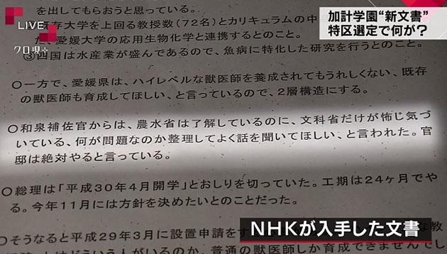 NHKが入手した別の文書