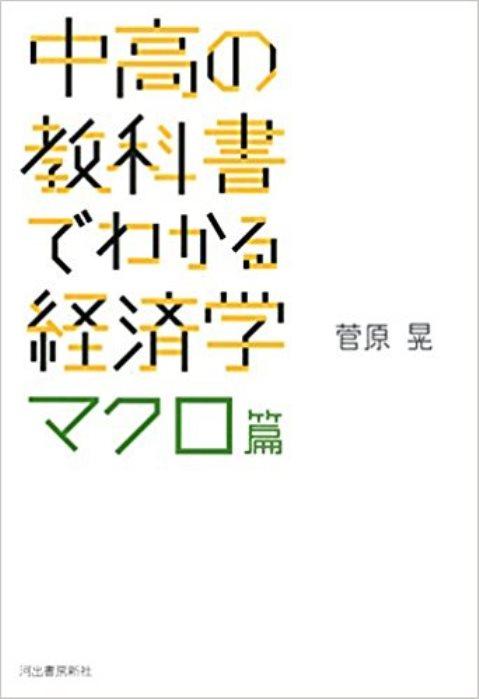 中高教科書でわかる経済学  マクロ編