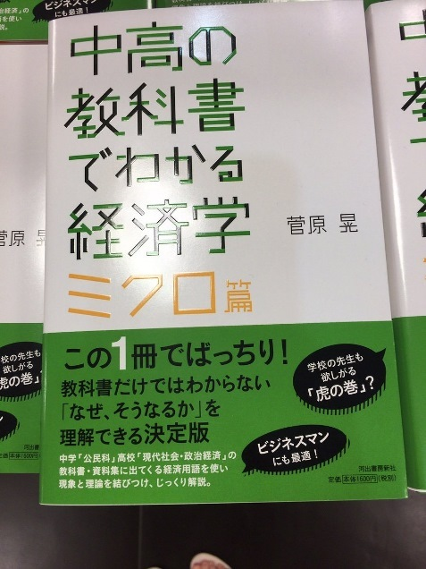 中高の教科書で分かる経済学 ミクロ編 2