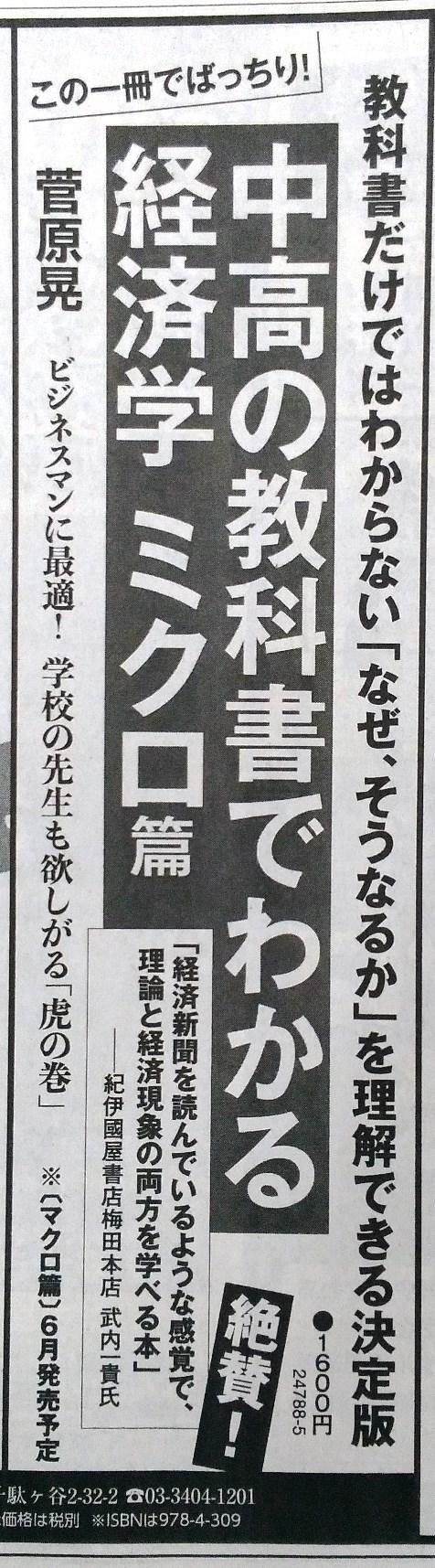 日経 広告