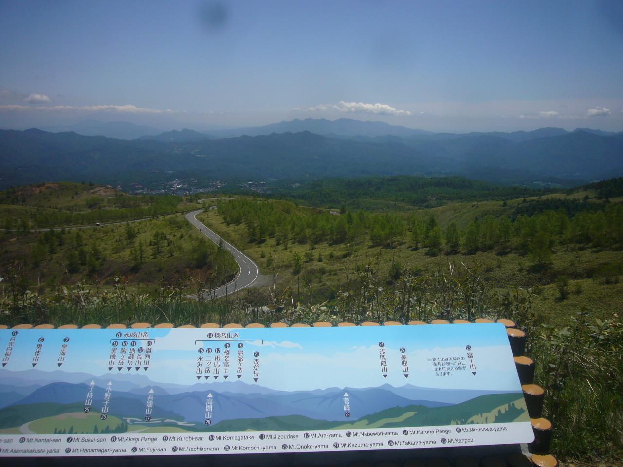 国道292横手山から眺望