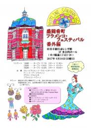 肴町フェスティバル2017