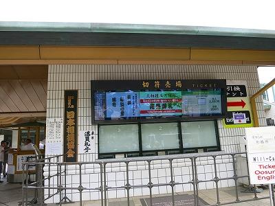 IMG_2561-ryougokuisu.jpg