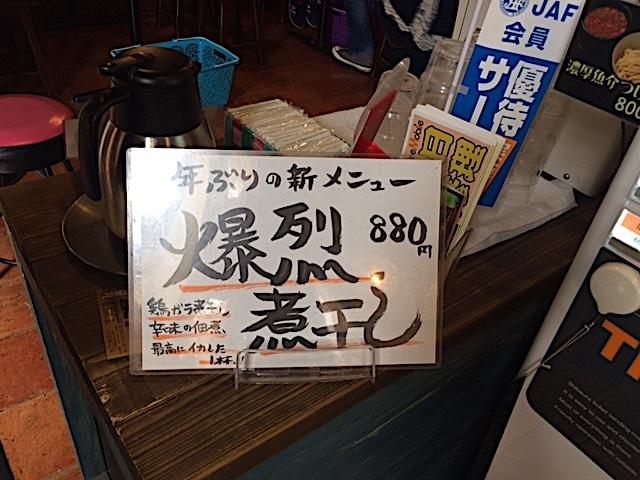 0505ゼットン2