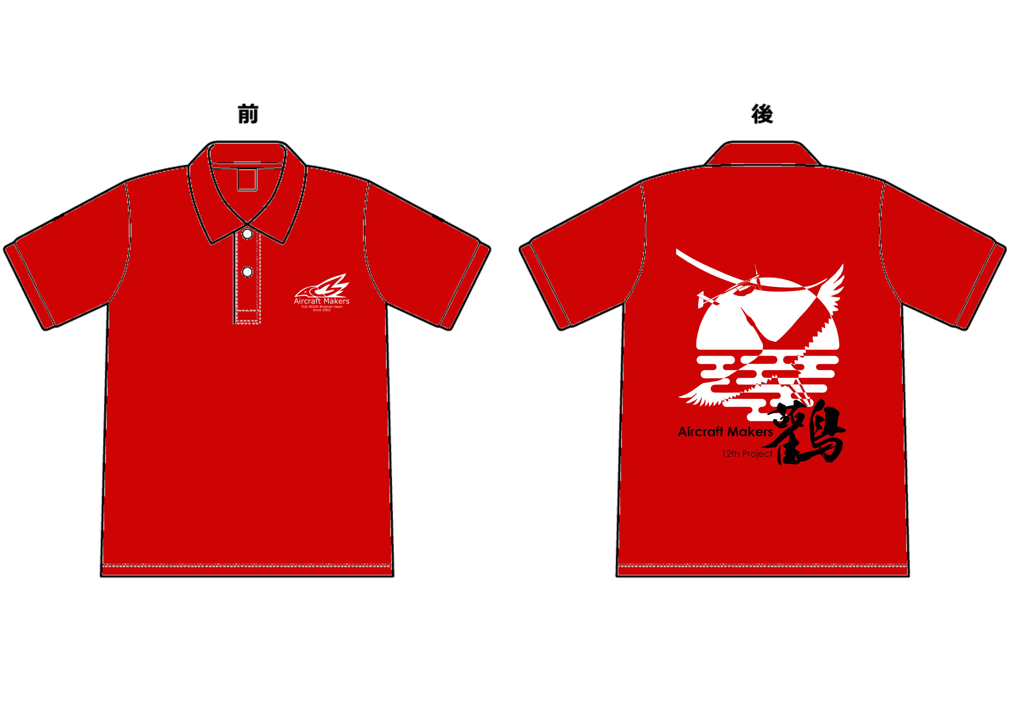 赤ポロシャツ 完成図