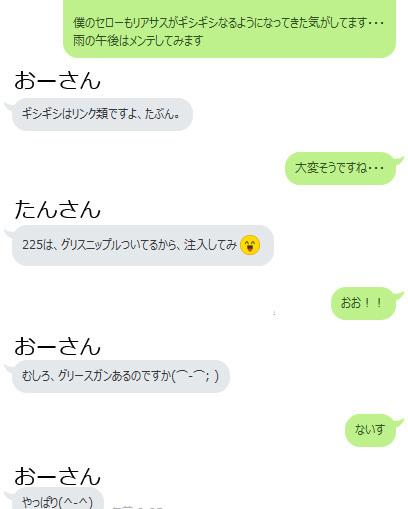 rink_gishigishi.jpg