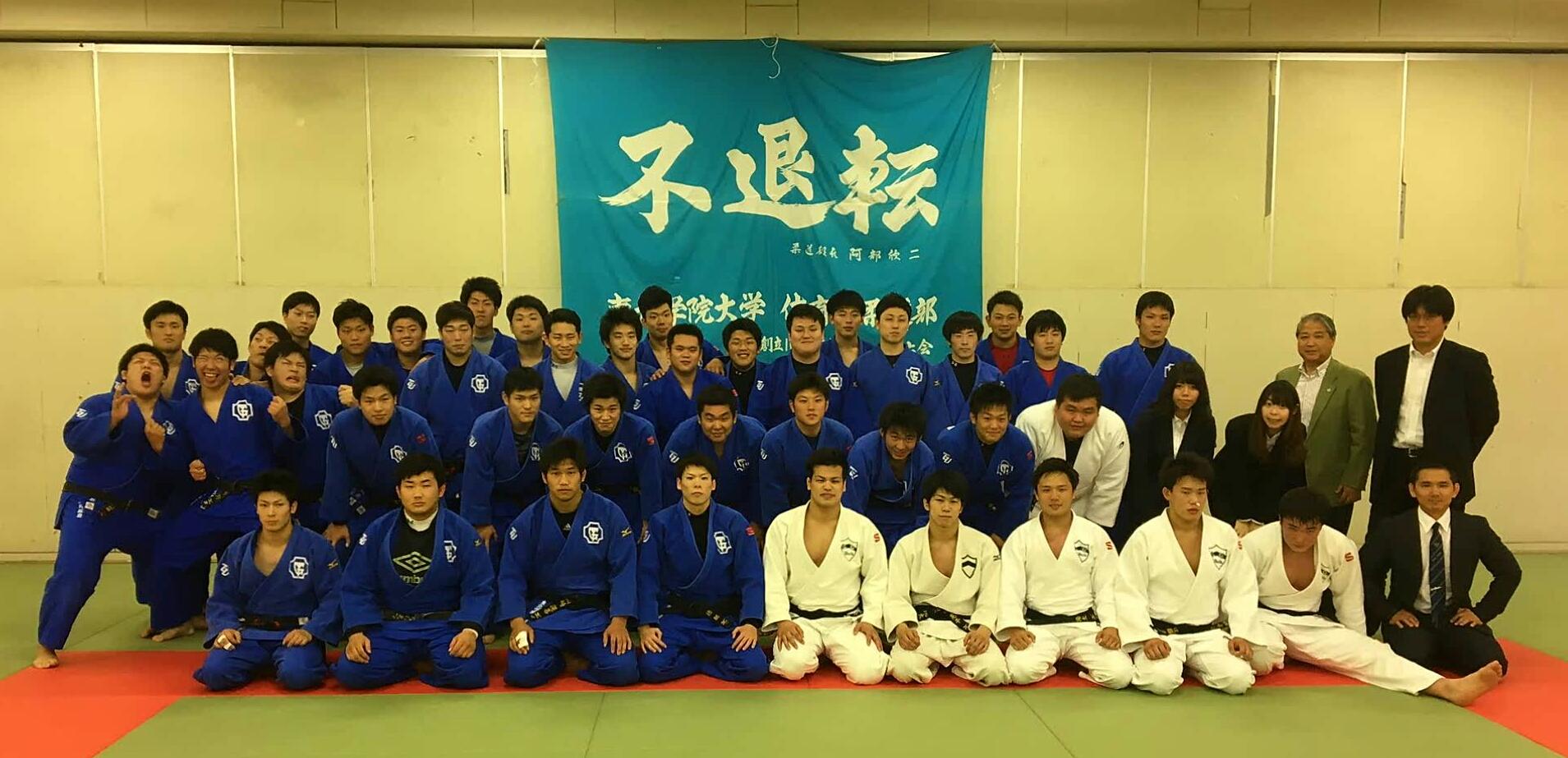 青山学院大学体育会柔道部