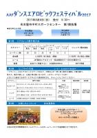 2017AAFダンスエアロビックフェスティバル 参加要項 _01