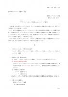 愛知県大会ご案内_01