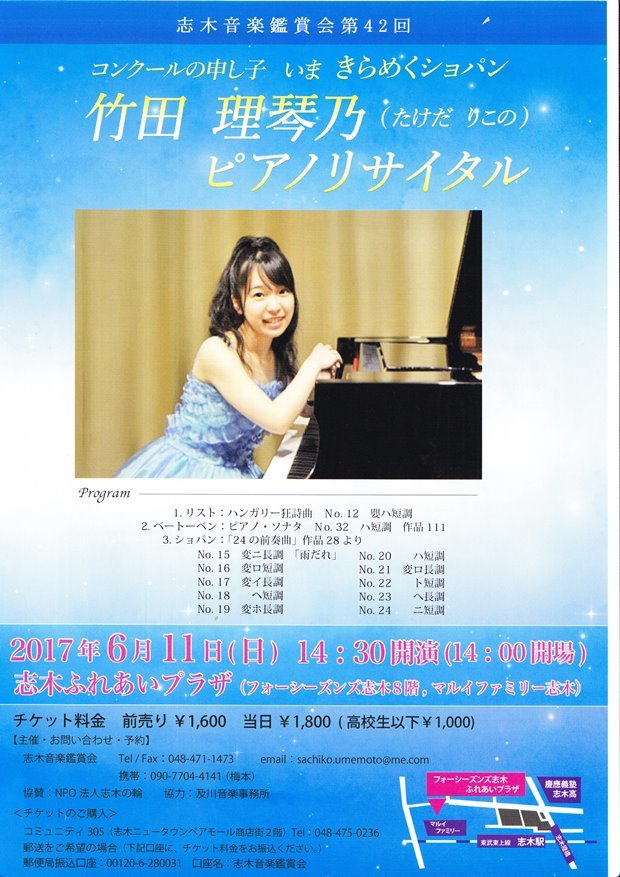 竹田理琴乃ピアノリサイタルinフォーシーズン志木8階