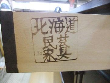 北海道民芸家具