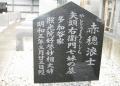 「矢頭右衛門七の妹ここに眠る」の説明碑