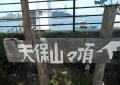 山頂の表示(向こうは天保山渡船場)