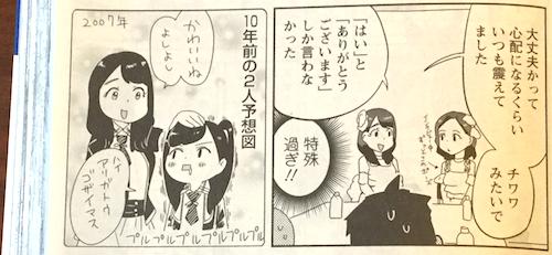 mangaaction20170606_2.jpg