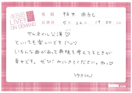 yuki_comment170522.jpg