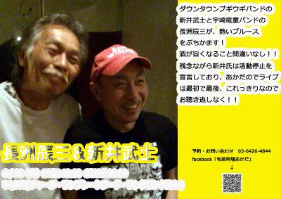 2017-6-20辰三&武士
