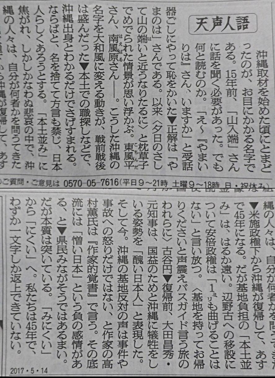 tensei-jingo_170514.jpg