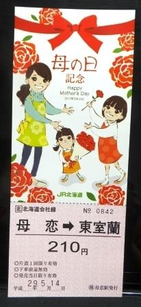 母の日切符JPG