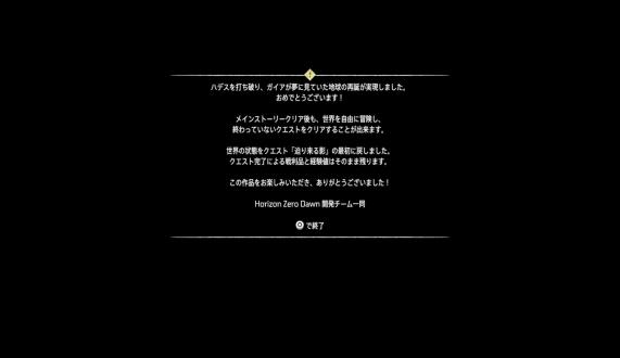Horizon Zero Dawn™__R