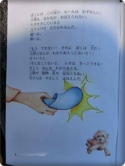 ハレル絵本1033