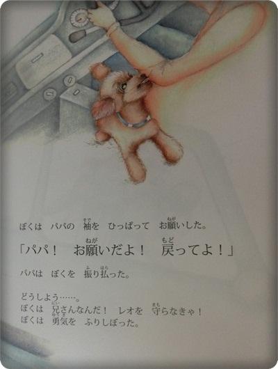 ハレル絵本2017