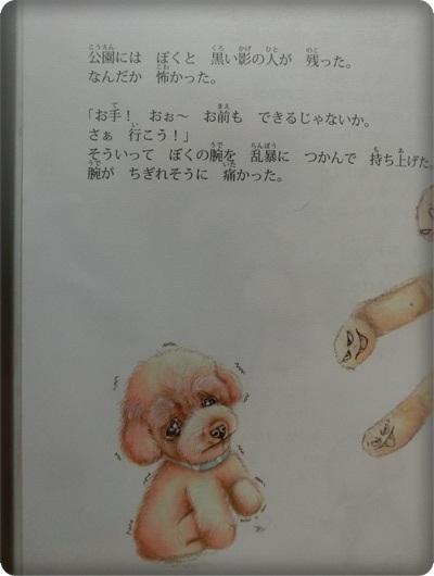 ハレル絵本2030