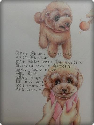 ハレル絵本2032