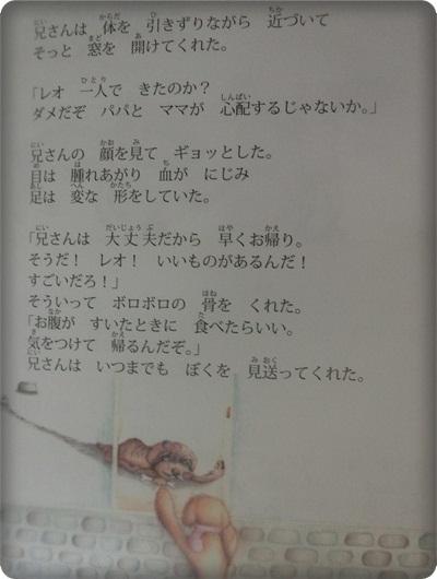 ハレル絵本2045