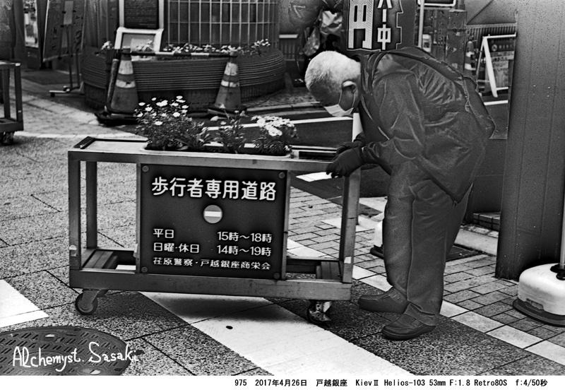 戸越銀座975-23