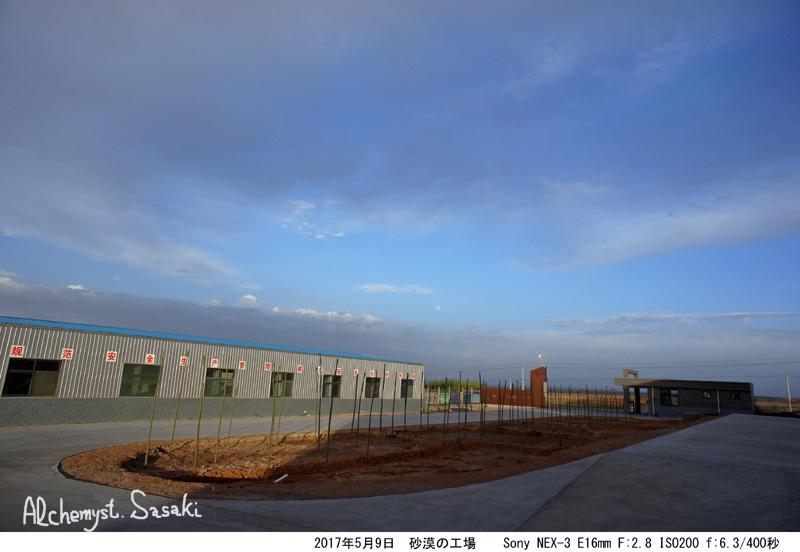 砂漠の工場DSC01518 adj