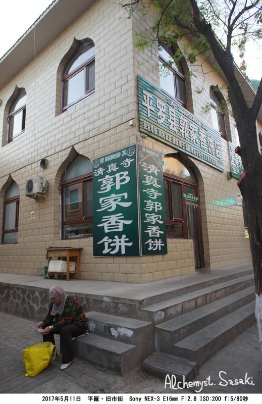 平羅旧市街DSC01604 R