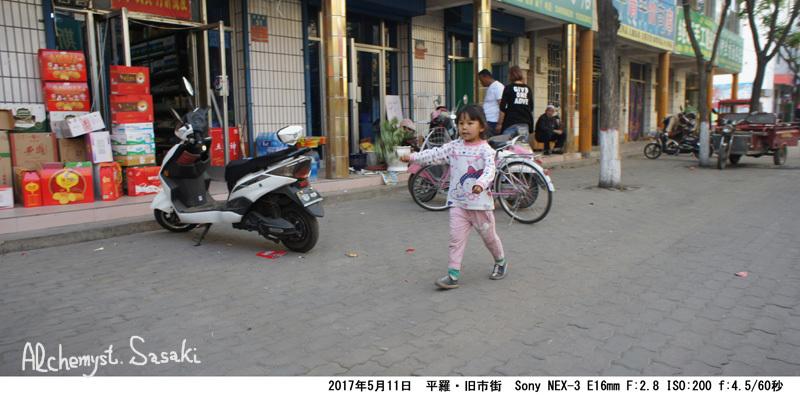 平羅旧市街DSC01608 R