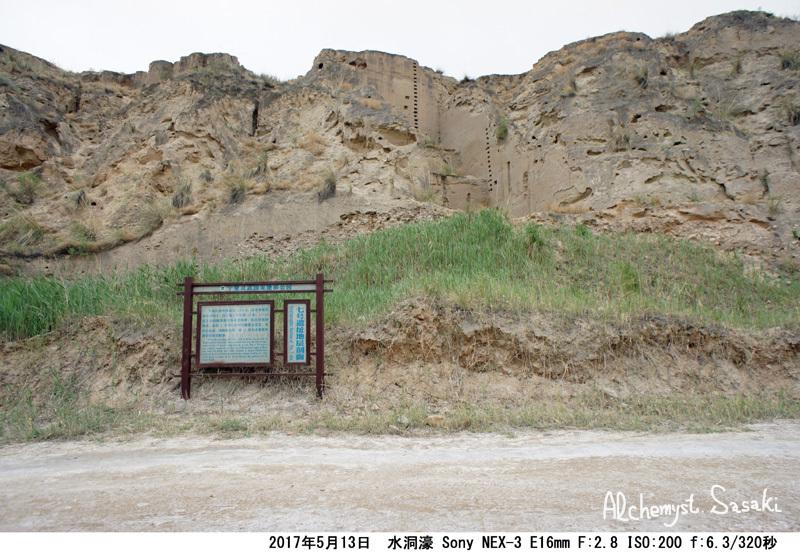 水洞濠DSC01730