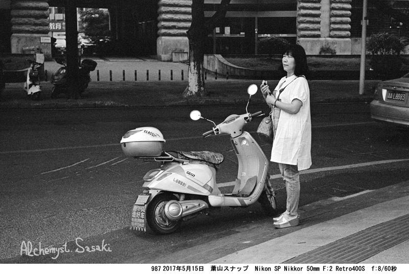 蕭山寸景987-137