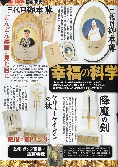 実話BUNKA超タブー VOL.19 2017年 04 月号 1