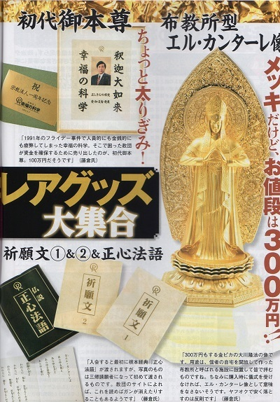 実話BUNKA超タブー VOL.19 2017年 04 月号 2