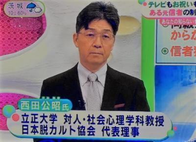 二世問題を語る西田教授