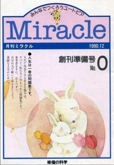 月刊ミラクル0号