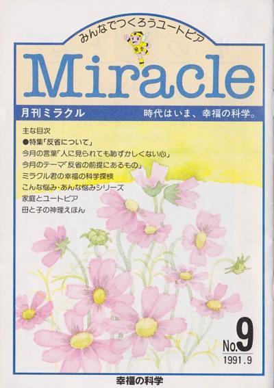 月刊ミラクル9号