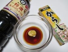 ちくわ青梗菜 調理①