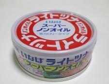ツナ青梗菜 材料①